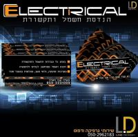 electrical הנדסת חשמל ותקשורת
