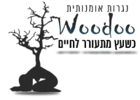 woodoo נגרות אומנותית
