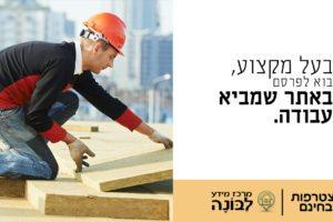 חומרי בניין ואינסטלציה